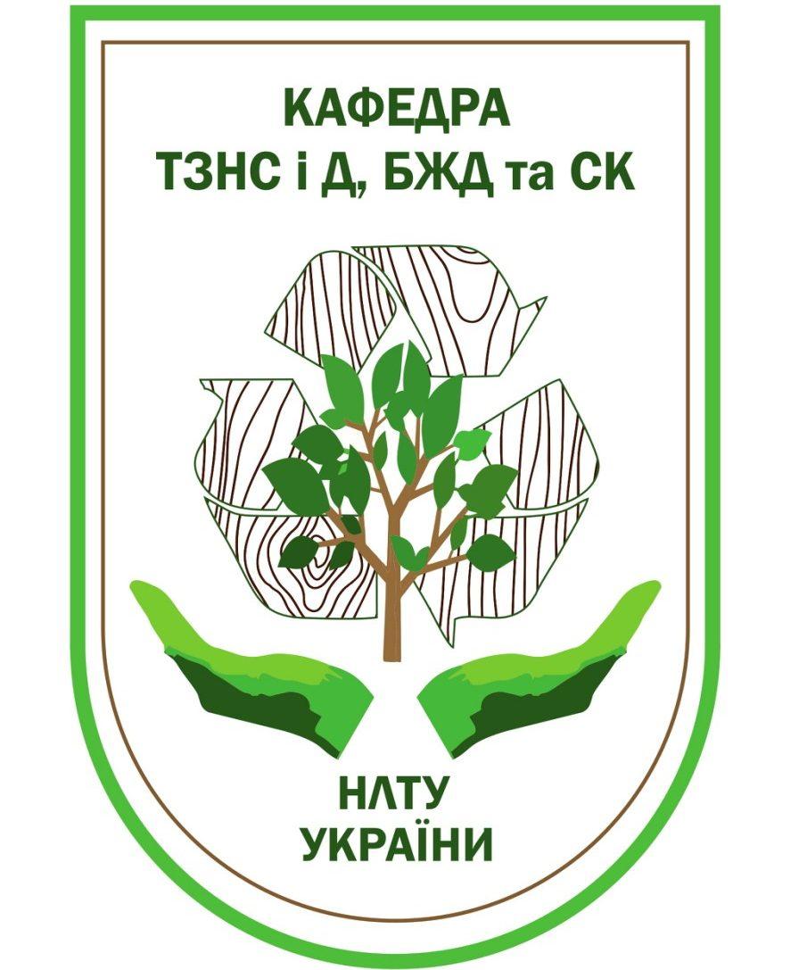 Кафедра технологій захисту навколишнього середовища і деревини, безпеки життєдіяльності та соціальних комунікацій